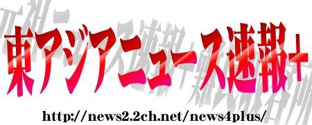 アジアニュース速報