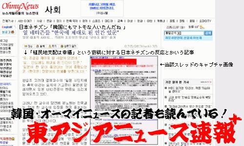 東 アジア ニュース