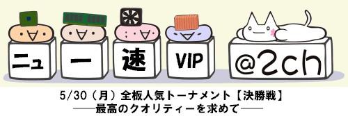 VIPとは (ビップとは) [単語記事] - ニコニコ大百科