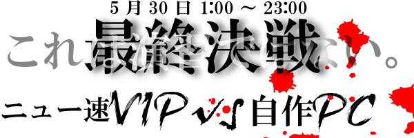 稲妻速報-2ch(vip)まとめブログ-